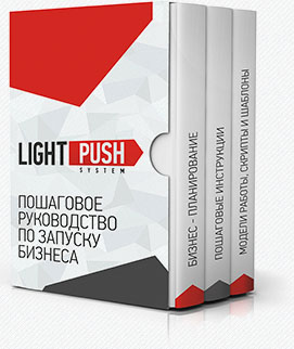 Lightpush_box