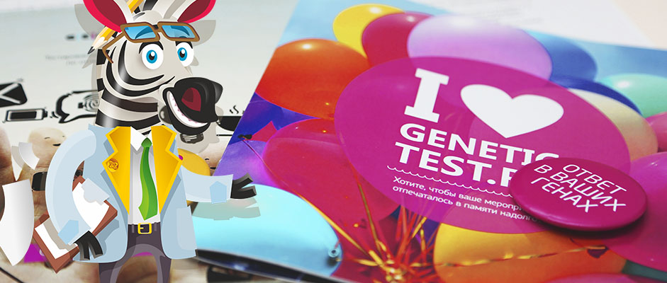 Genetic-test logo